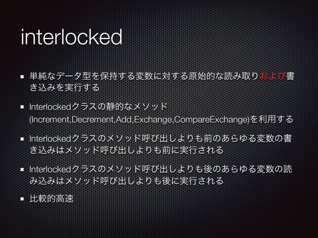 interlocked ୯७ͳσʔλܕΛอ͢Δมʹର͢ΔݪతͳಡΈऔΓ͓Αͼॻ ͖ࠐΈΛ...