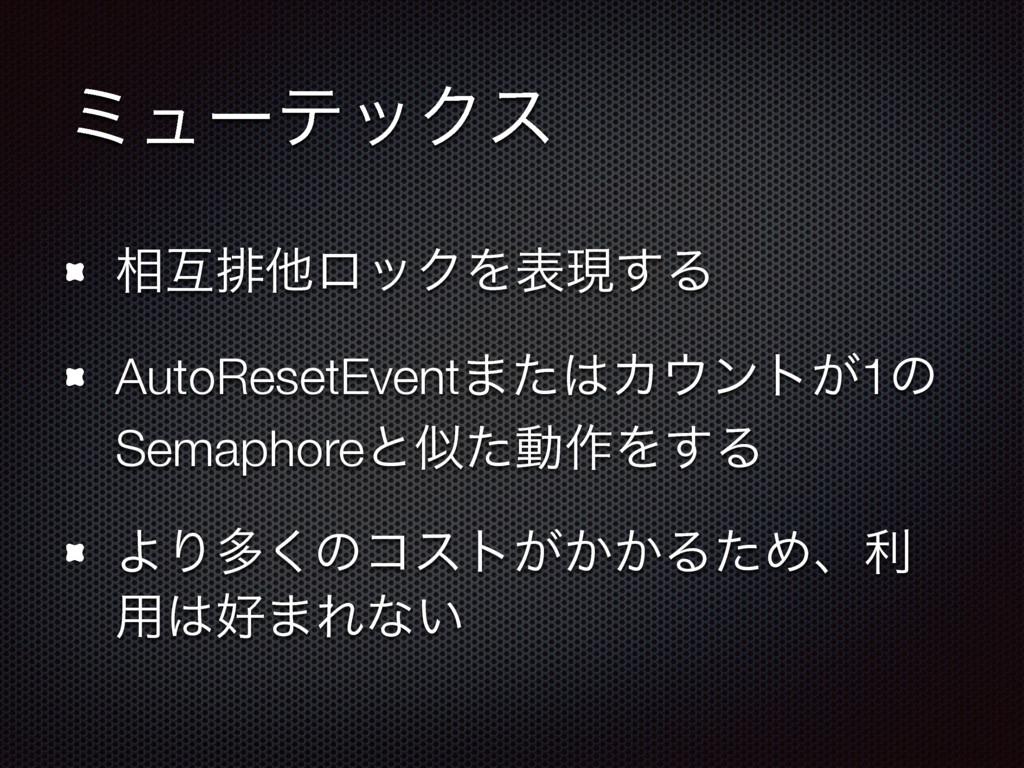 ϛϡʔςοΫε ૬ޓഉଞϩοΫΛදݱ͢Δ AutoResetEvent·ͨΧϯτ͕1ͷ S...