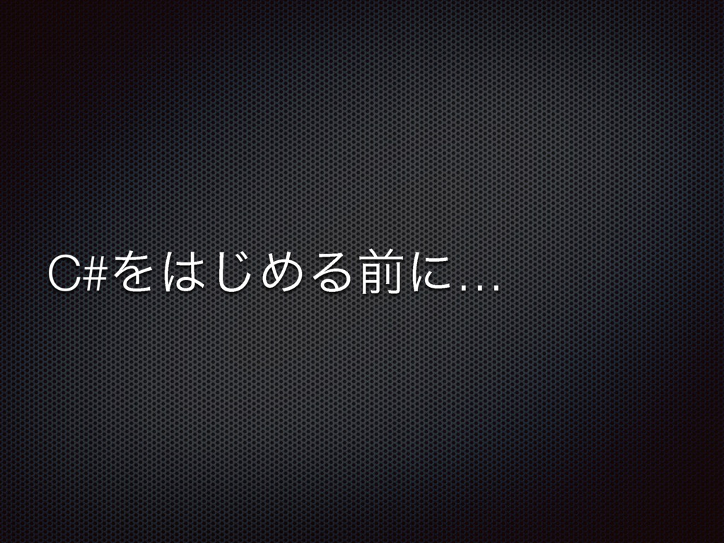 C#Λ͡ΊΔલʹ…