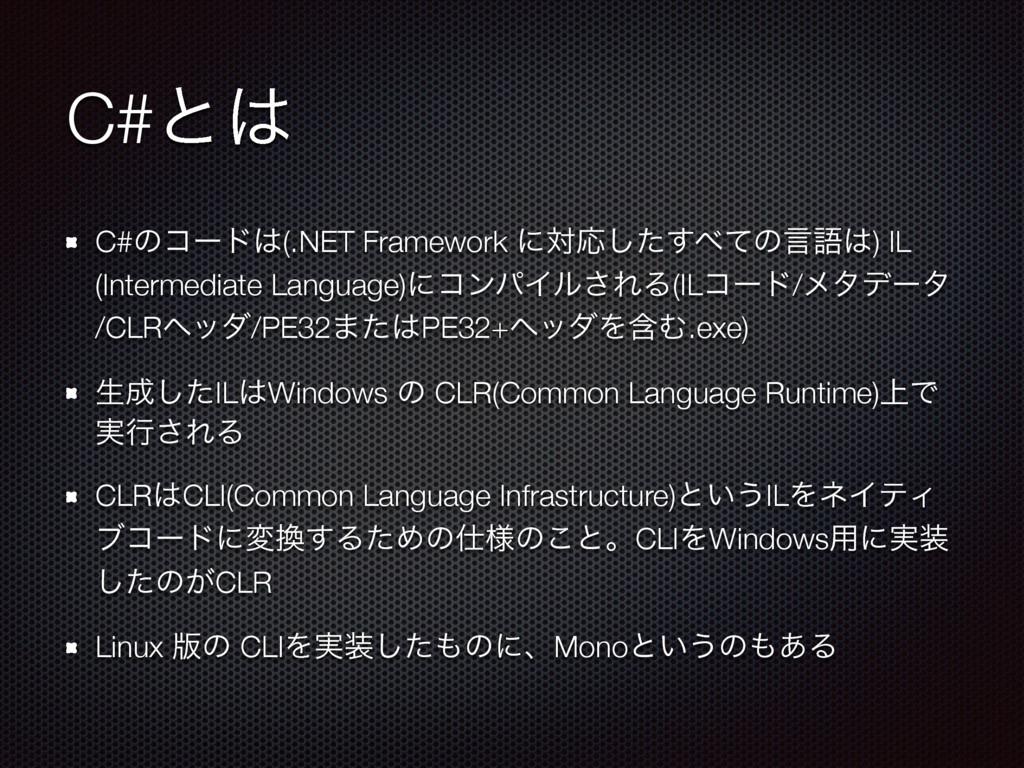 C#ͱ C#ͷίʔυ(.NET Framework ʹରԠͨͯ͢͠ͷݴޠ) IL (I...