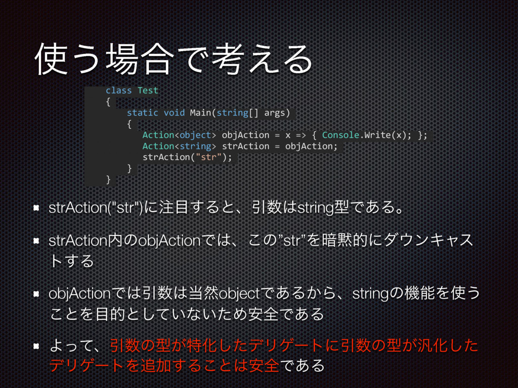 "͏߹Ͱߟ͑Δ strAction(""str"")ʹ͢ΔͱɺҾstringܕͰ͋Δɻ ..."