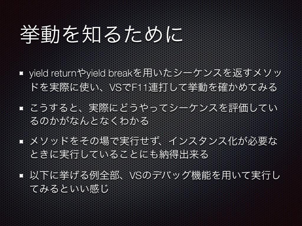 ڍಈΛΔͨΊʹ yield returnyield breakΛ༻͍ͨγʔέϯεΛฦ͢ϝι...