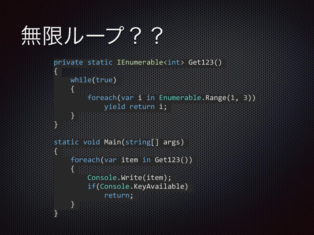 ແݶϧʔϓʁʁ private static IEnumerable<int>...
