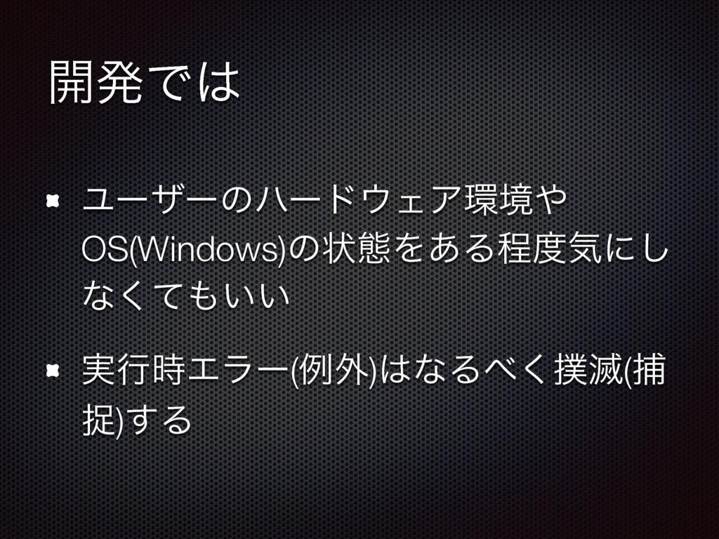 ։ൃͰ ϢʔβʔͷϋʔυΣΞڥ OS(Windows)ͷঢ়ଶΛ͋Δఔؾʹ͠ ͳͯ͘...