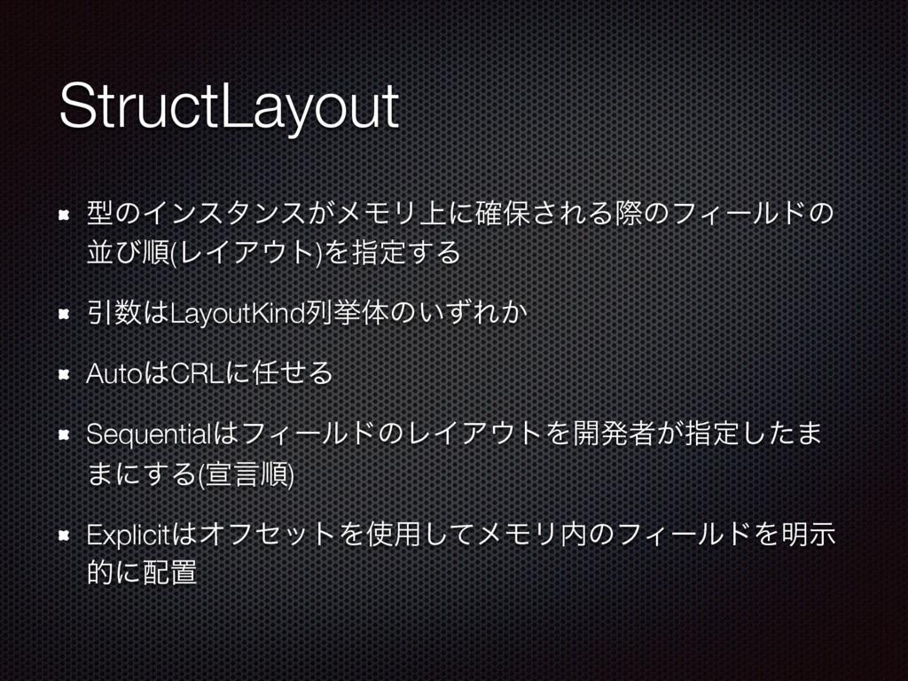 StructLayout ܕͷΠϯελϯε͕ϝϞϦ্ʹ֬อ͞ΕΔࡍͷϑΟʔϧυͷ ฒͼॱ(ϨΠ...