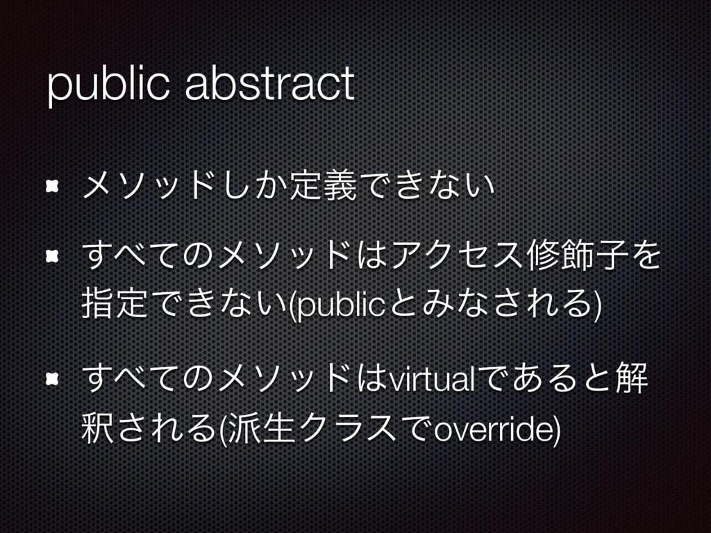 public abstract ϝιου͔͠ఆٛͰ͖ͳ͍ ͯ͢ͷϝιουΞΫηεम০ࢠΛ ...