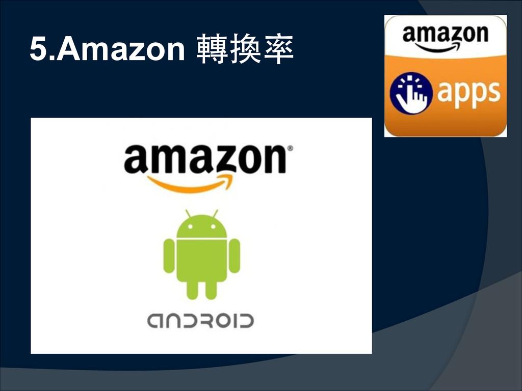 5.Amazon 轉換率