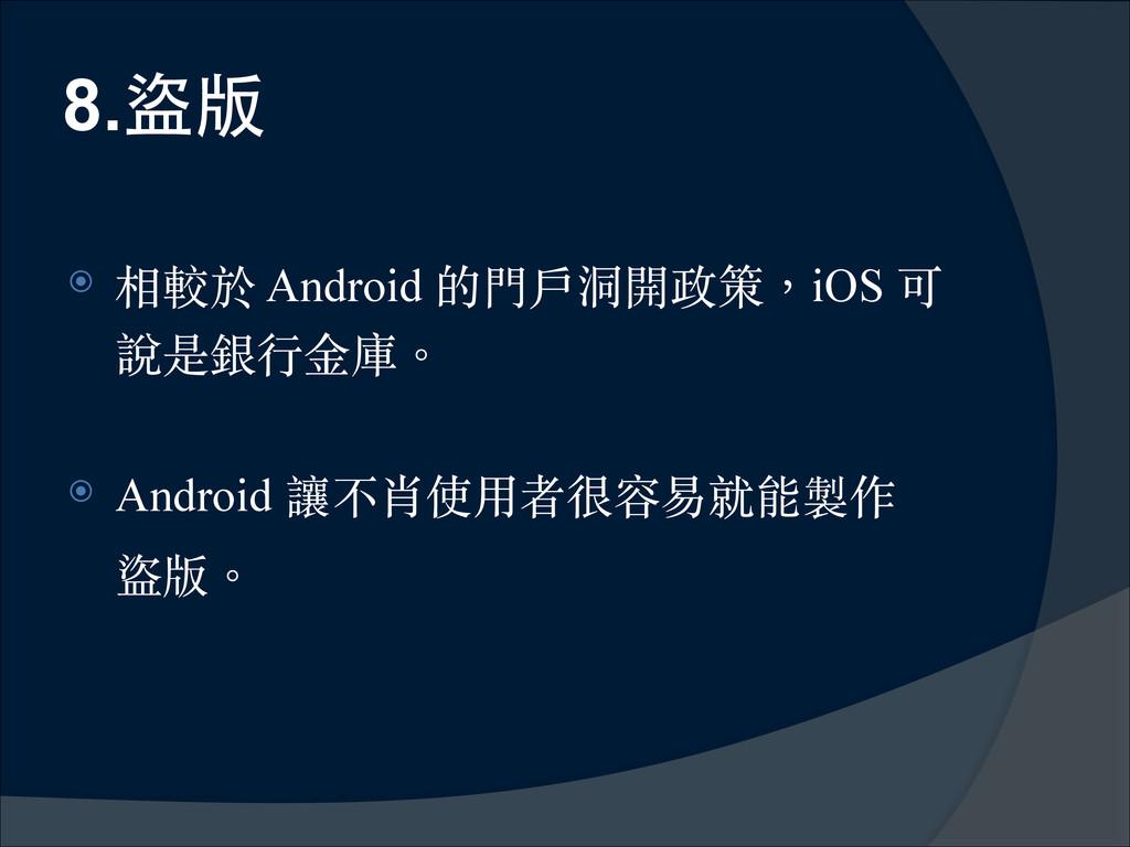 8.盜版 ⦿ 相較於 Android 的⾨門⼾戶洞開政策,iOS 可 說是銀⾏行⾦金庫。︒ !...