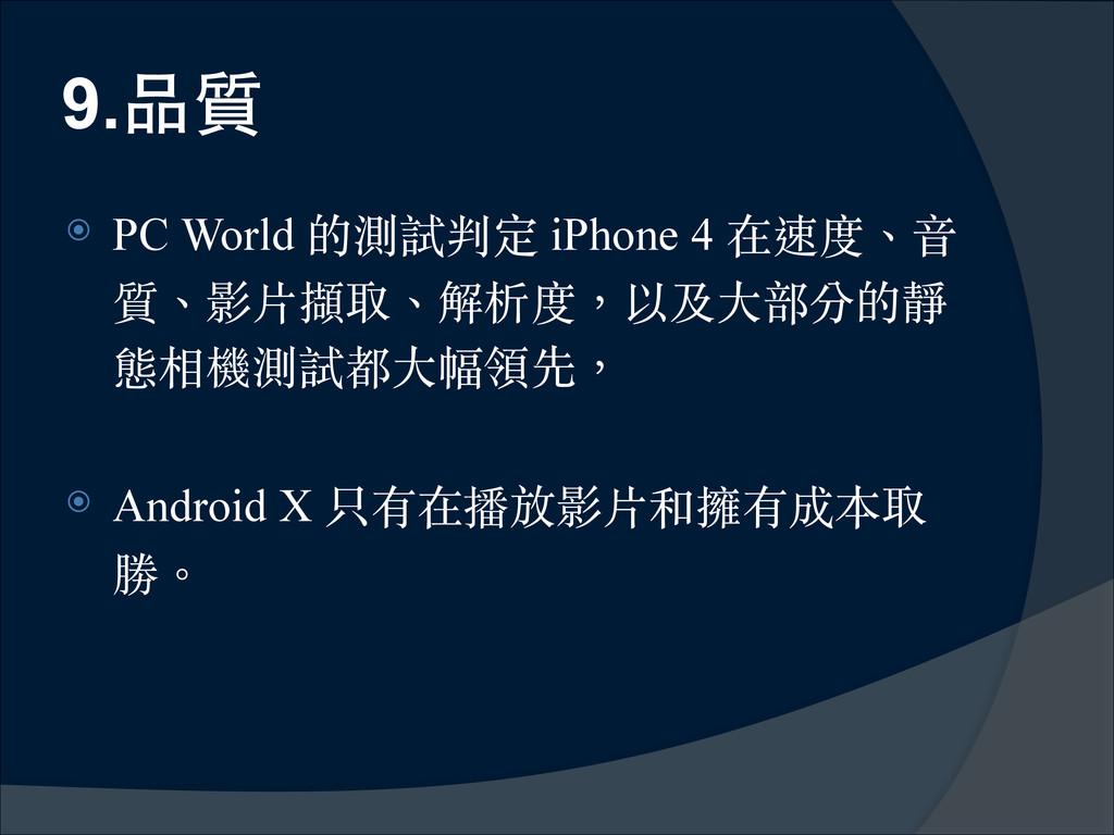 9.品質 ⦿ PC World 的測試判定 iPhone 4 在速度、︑⾳音 質、︑影⽚片擷取...