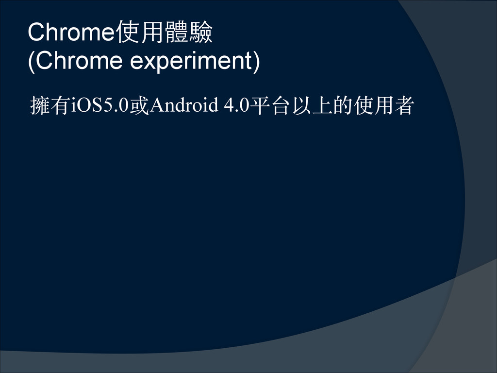 Chrome使⽤用體驗  (Chrome experiment) 擁有iOS5.0或Andr...