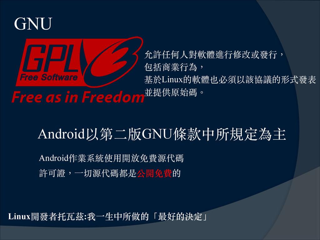 Android作業系統使⽤用開放免費源代碼 許可證,⼀一切源代碼都是公開免費的 Android...