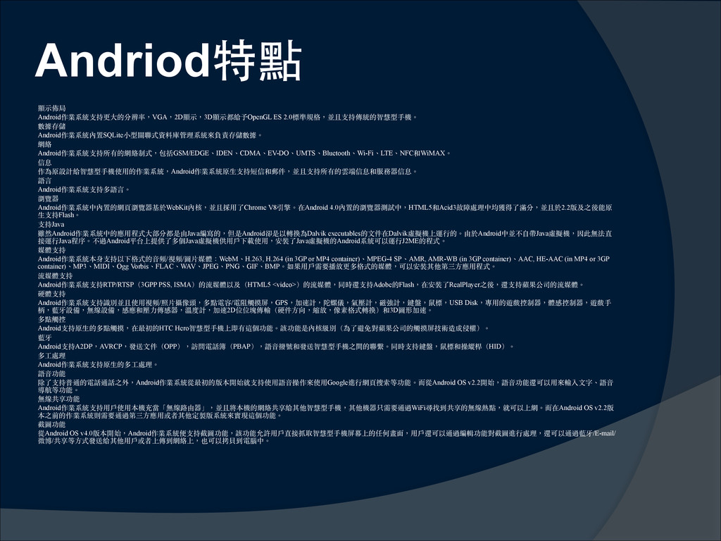 Andriod特點 顯⽰示佈局 Android作業系統⽀支持更⼤大的分辨率,VGA,2D顯⽰示...