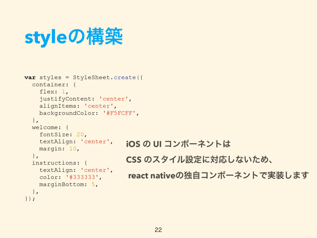 styleͷߏங var styles = StyleSheet.create({ conta...