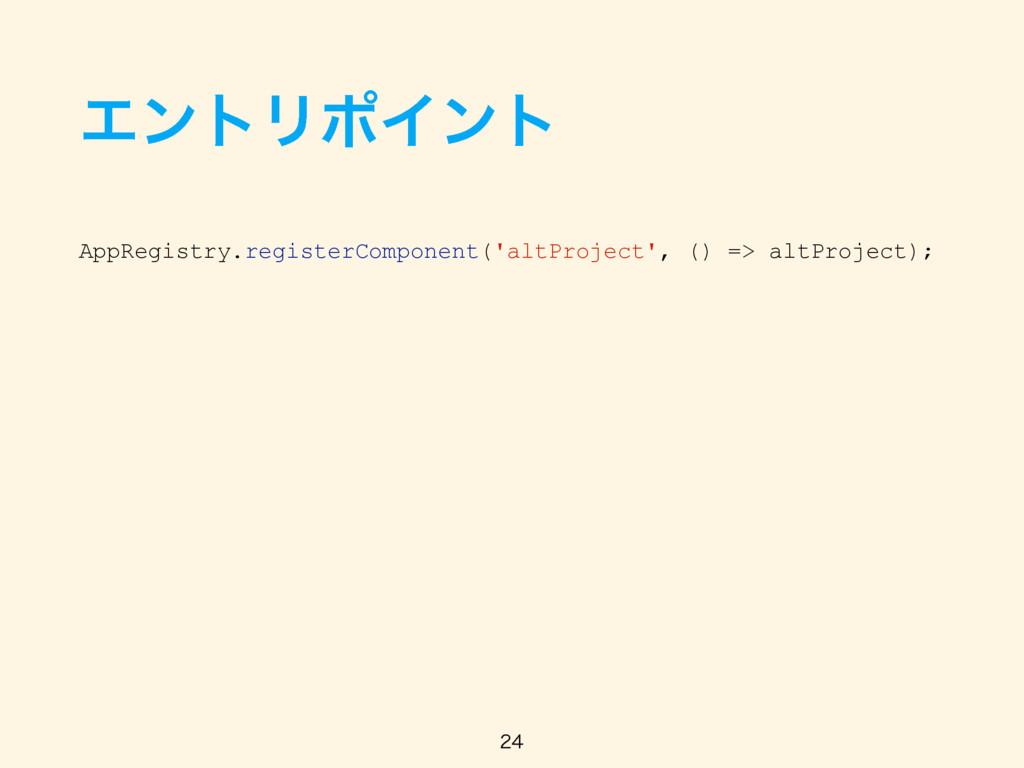 ΤϯτϦϙΠϯτ AppRegistry.registerComponent('altProj...