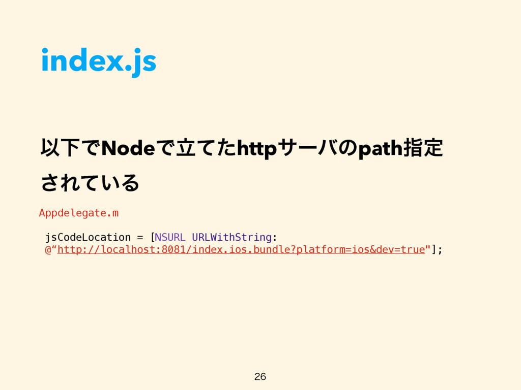 index.js  Appdelegate.m jsCodeLocation = [NSU...