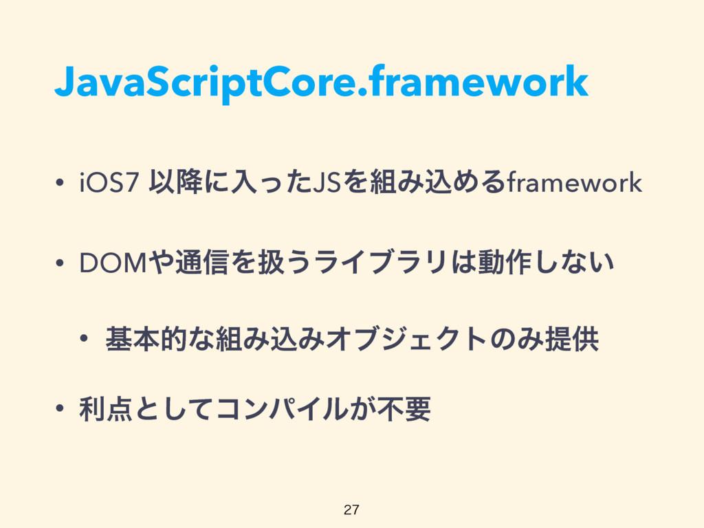 JavaScriptCore.framework • iOS7 Ҏ߱ʹೖͬͨJSΛΈࠐΊΔf...