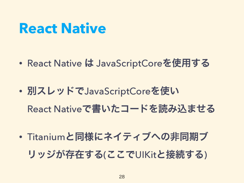 React Native • React Native  JavaScriptCoreΛ༻...