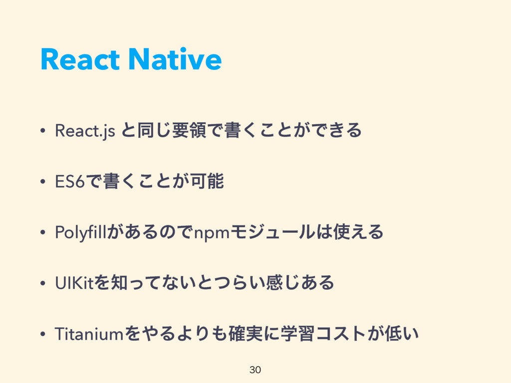 React Native • React.js ͱಉ͡ཁྖͰॻ͘͜ͱ͕Ͱ͖Δ • ES6Ͱॻ͘...