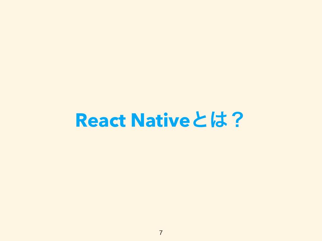 React Nativeͱʁ