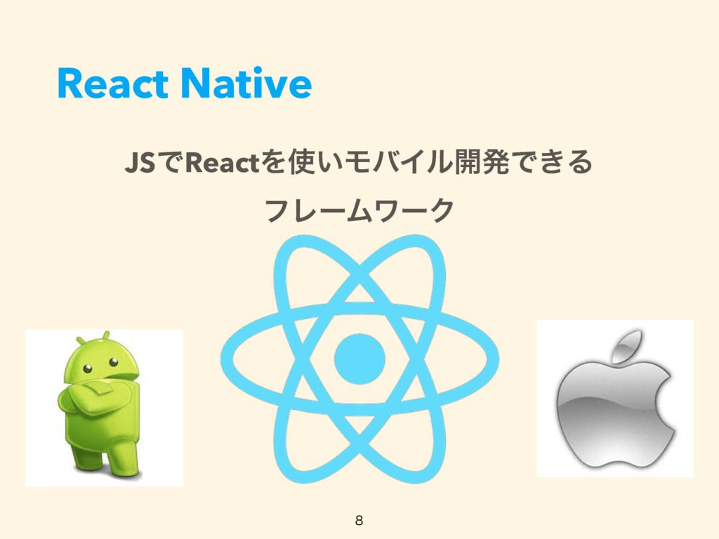 React Native  JSͰReactΛ͍ϞόΠϧ։ൃͰ͖Δ ϑϨʔϜϫʔΫ