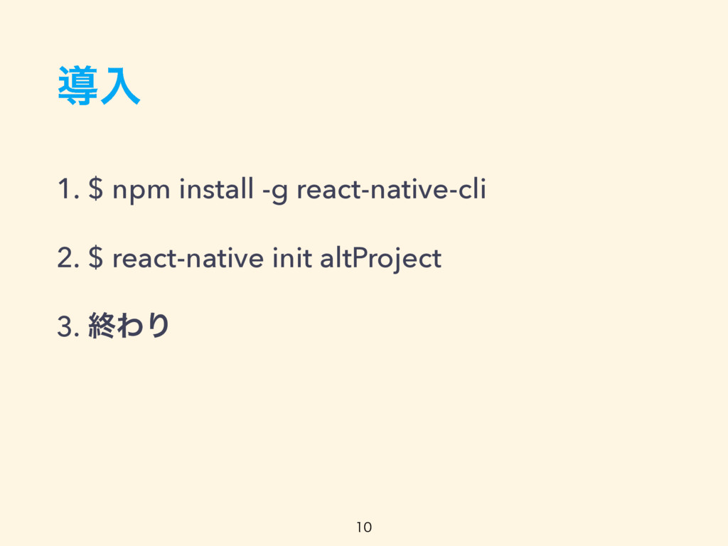 ಋೖ 1. $ npm install -g react-native-cli 2. $ re...