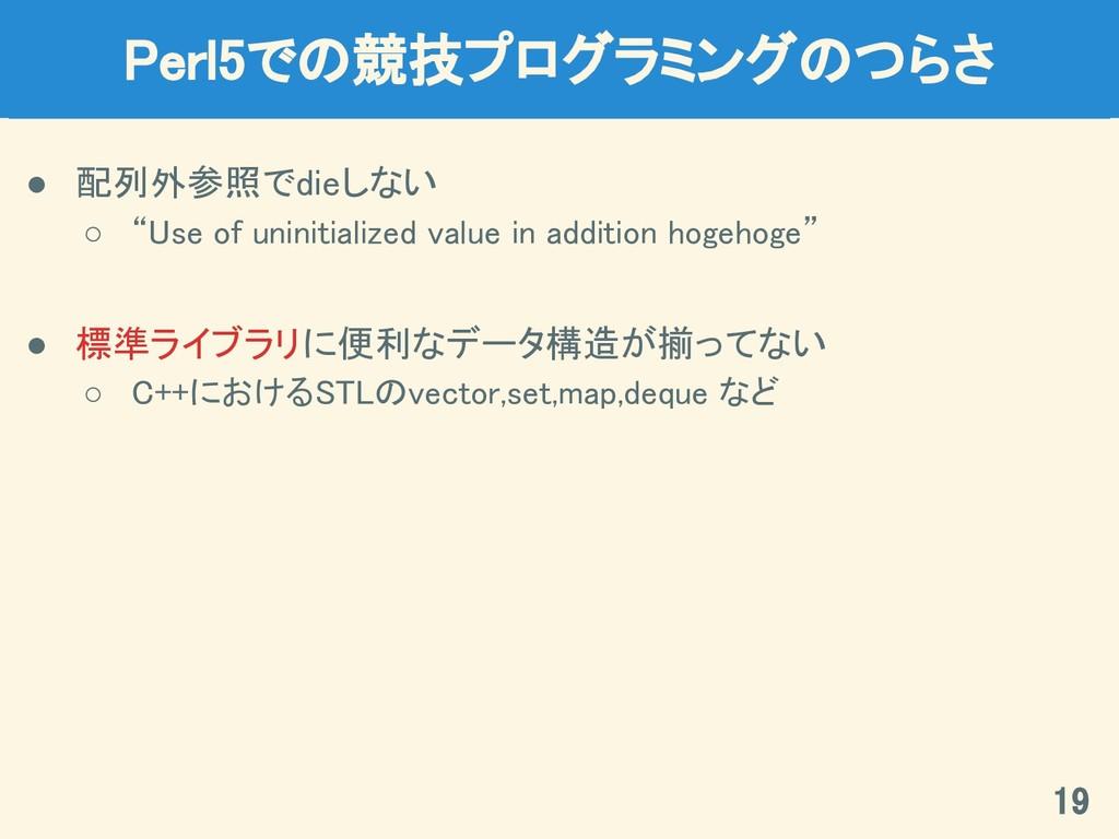"""Perl5での競技プログラミングのつらさ ● 配列外参照でdieしない ○ """"Use of u..."""