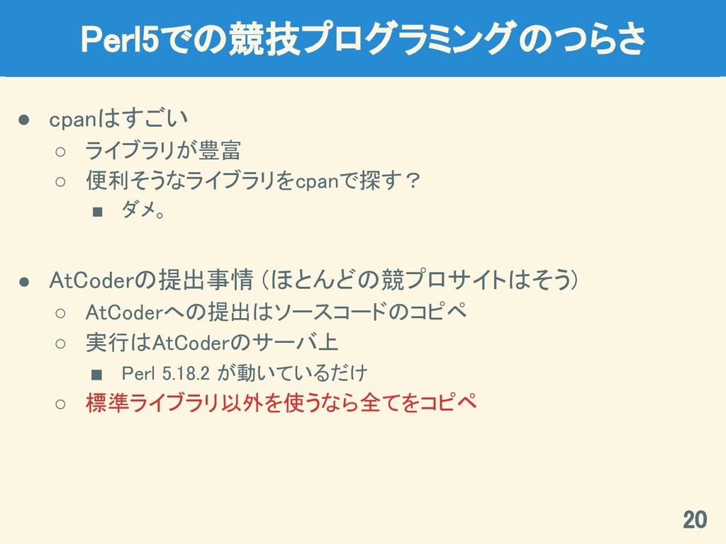 Perl5での競技プログラミングのつらさ ● cpanはすごい ○ ライブラリが豊富 ○ 便利...