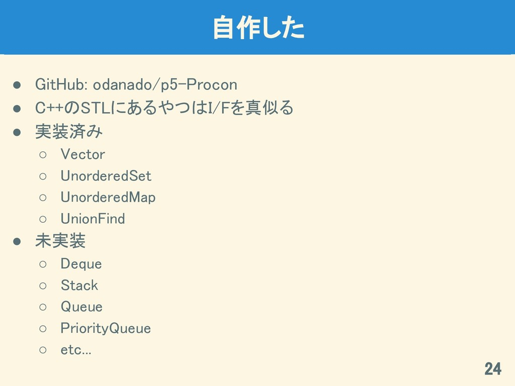 自作した ● GitHub: odanado/p5-Procon ● C++のSTLにあるやつ...