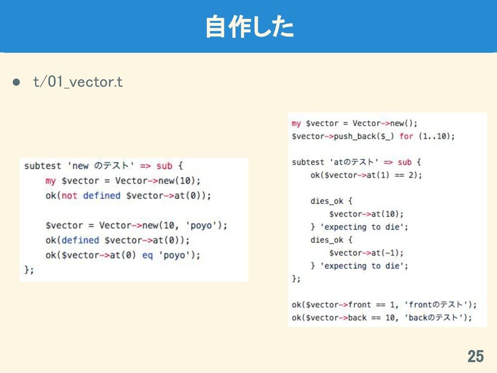 自作した ● t/01_vector.t 25