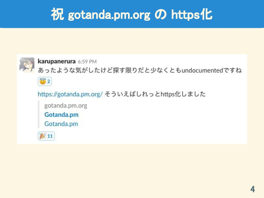 祝 gotanda.pm.org の https化 4