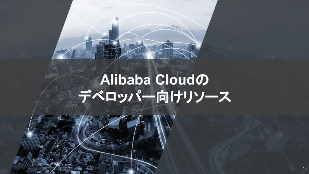 13 Alibaba Cloudの デベロッパー向けリソース