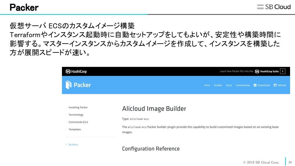 © 2018 SB Cloud Corp. Packer 20 仮想サーバ ECSのカス...