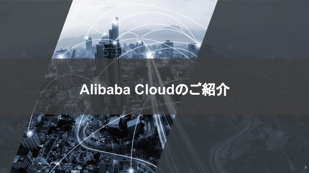 3 Alibaba Cloudのご紹介