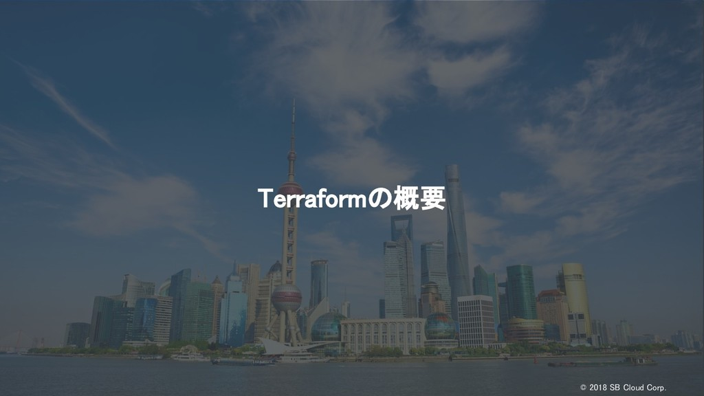 © 2018 SB Cloud Corp.