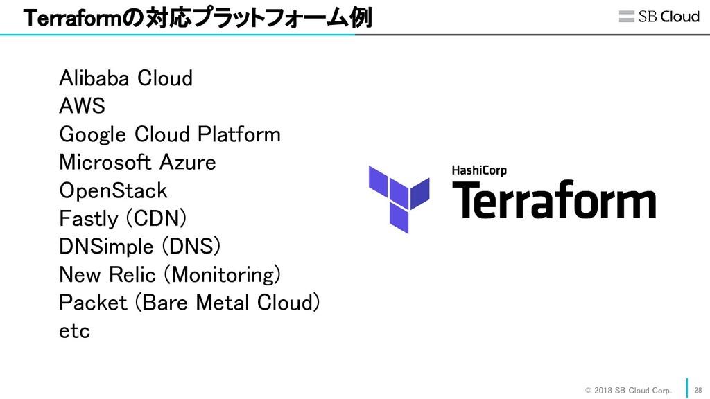 © 2018 SB Cloud Corp. Terraformの対応プラットフォーム例 A...