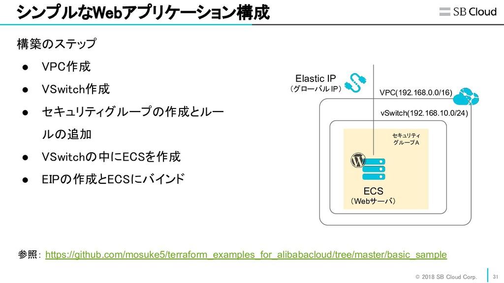 © 2018 SB Cloud Corp. シンプルなWebアプリケーション構成 31 ...