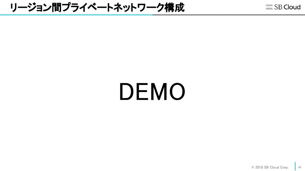 © 2018 SB Cloud Corp. リージョン間プライベートネットワーク構成 DE...