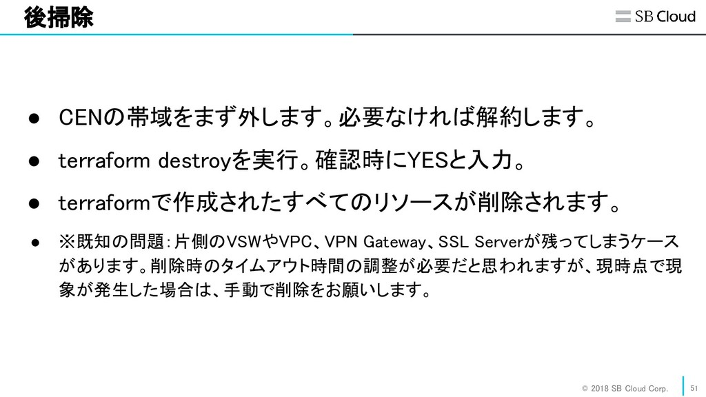 © 2018 SB Cloud Corp. 後掃除 51 ● CENの帯域をまず外します...