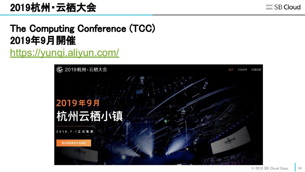 © 2018 SB Cloud Corp. 2019杭州・云栖大会  54 The Co...