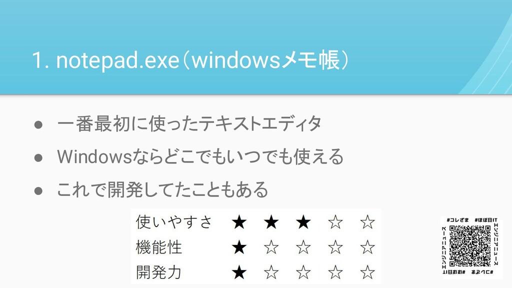 1. notepad.exe(windowsメモ帳) ● 一番最初に使ったテキストエディタ ●...