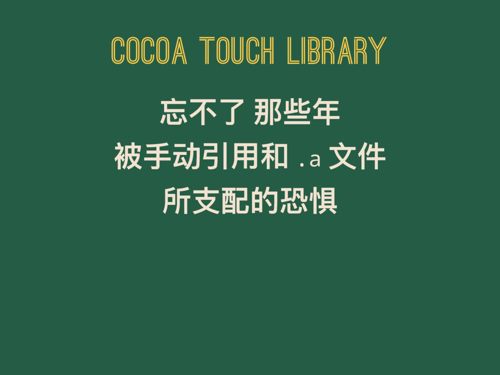 COCOA TOUCH LIBRARY ஫ӧԧ ᮎԶଙ ᤩಋۖ୚አ޾ .a ෈կ ಅඪᯈጱ௣థ