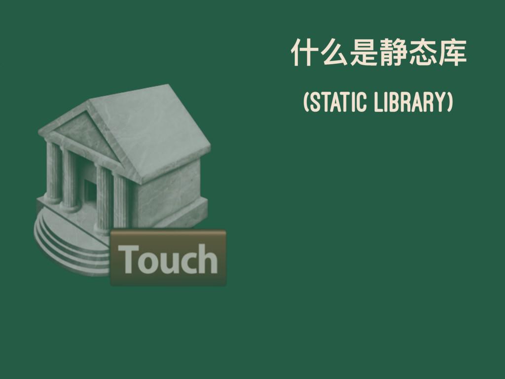 Ջԍฎᶉாପ (STATIC LIBRARY)