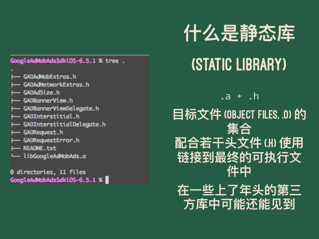 Ջԍฎᶉாପ (STATIC LIBRARY) .a + .h ፓຽկ (Object fi...
