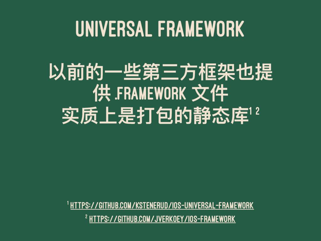 UNIVERSAL FRAMEWORK զڹጱӞԶᒫӣොຝԞ ׀ .framework ...