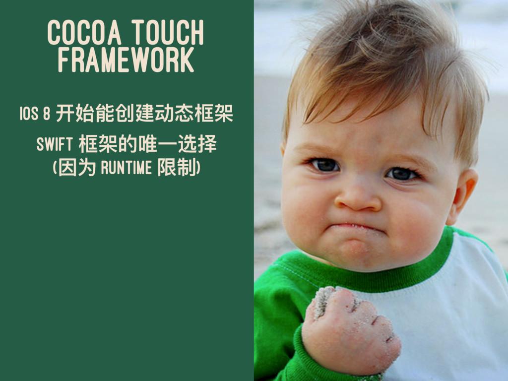 COCOA TOUCH FRAMEWORK iOS 8 তᚆڠୌۖாຝ Swift ຝጱ...