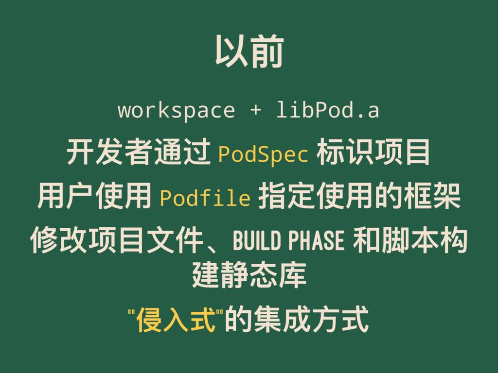 զڹ workspace + libPod.a ݎᘏ᭗ᬦ PodSpec ຽᦩᶱፓ አಁֵአ...