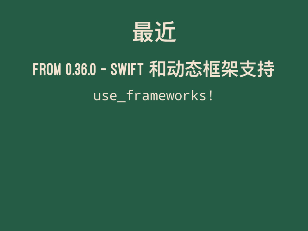 ๋ᬪ From 0.36.0 - Swift ޾ۖா໛ຝඪ೮ use_frameworks!