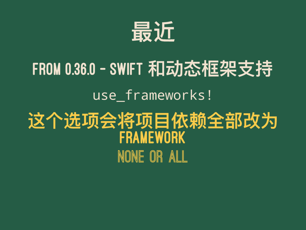 ๋ᬪ From 0.36.0 - Swift ޾ۖா໛ຝඪ೮ use_frameworks! ...