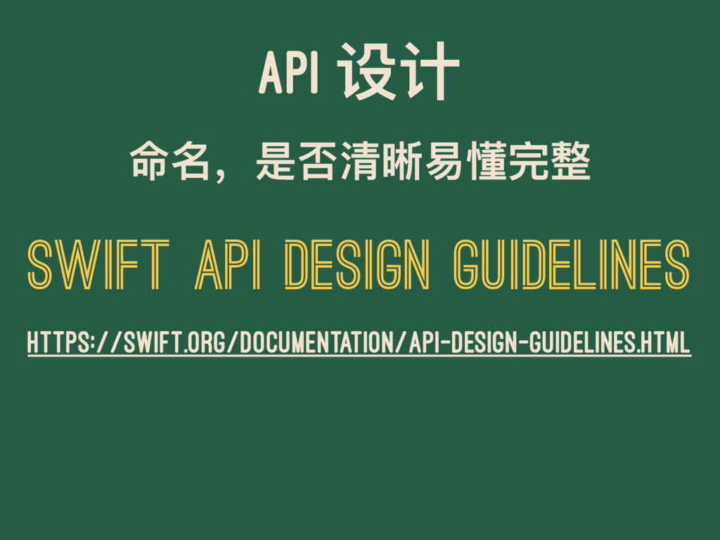 API ᦡᦇ ޸ݷ҅ฎވႴศฃ౜ਠෆ SWIFT API DESIGN GUIDELINES ...
