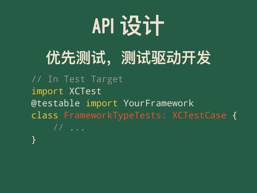 API ᦡᦇ սضၥᦶ҅ၥᦶḝۖݎ // In Test Target import XCT...
